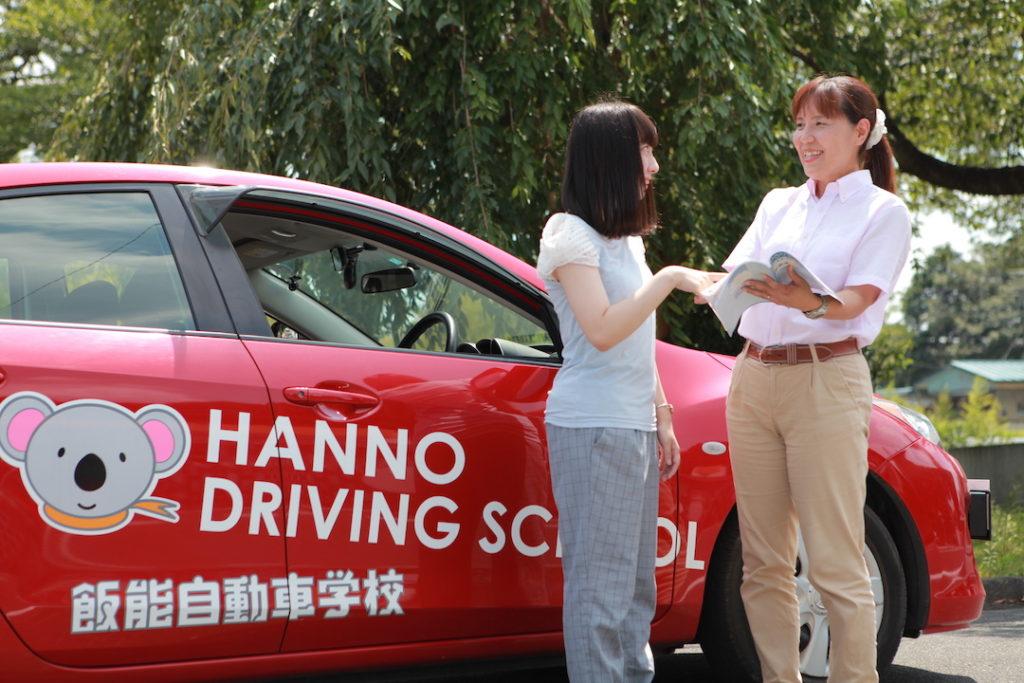 普通車 | 飯能自動車学校|飯能 日高 入間 青梅の方の公認自動車教習所